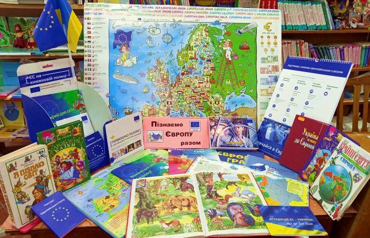 Альбом: «Пізнаємо Європу разом»