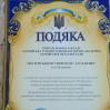 Альбом: Подяками Комунального закладу «Харківська гуманітарно-педагогічна академія»