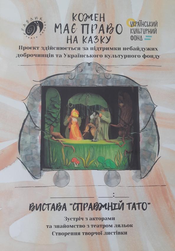 Альбом: КИЇВСЬКИЙ ПРИВАТНИЙ ТЕАТР ЛЯЛЬОК «РАВЛИК» ЗАПРОШУЄ