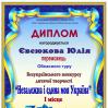 Альбом: «Незалежна і єдина моя Україна»